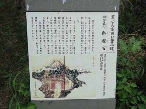mt_fuji_yoshida_trail058