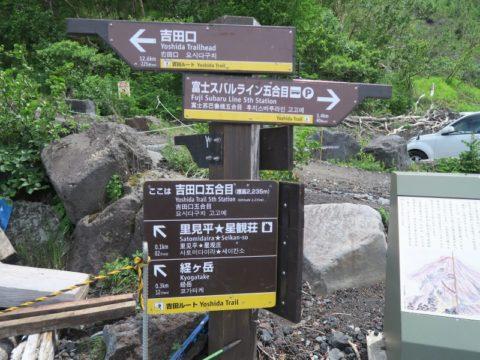 mt_fuji_yoshida_trail078
