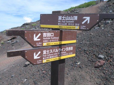mt_fuji_yoshida_trail091