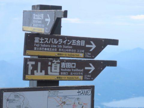 mt_fuji_yoshida_trail144