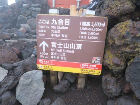 mt_fuji_yoshida_trail155