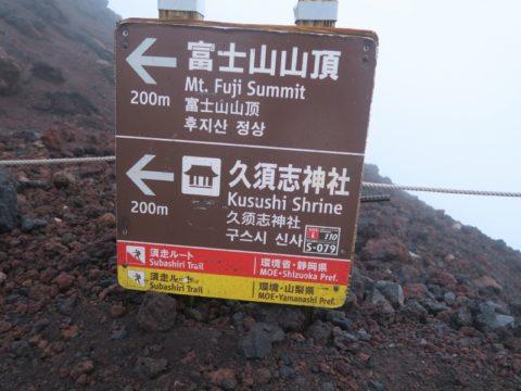 mt_fuji_yoshida_trail157