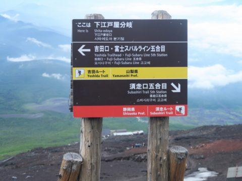 mt_fuji_yoshida_trail166