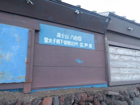 mt_fuji_yoshida_trail168