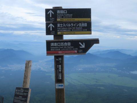 mt_fuji_yoshida_trail169