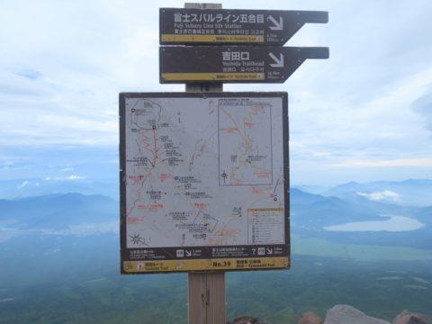 mt_fuji_yoshida_trail173
