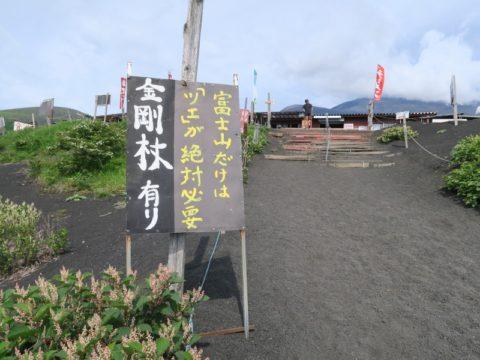 mt_fuji_gotemba_trail017