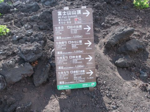 mt_fuji_gotemba_trail064