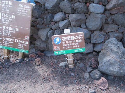 mt_fuji_gotemba_trail066