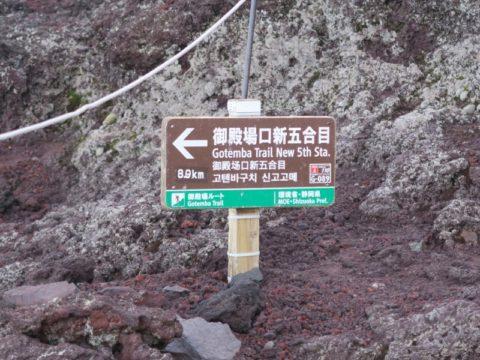 mt_fuji_gotemba_trail079