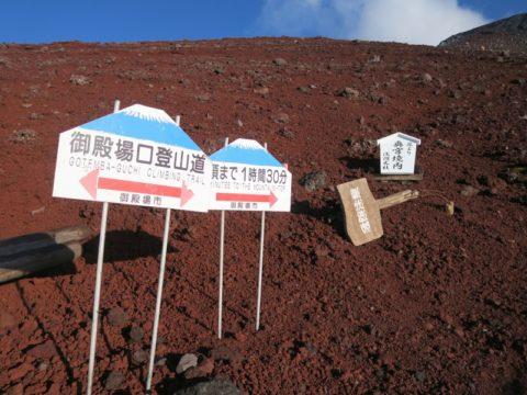 mt_fuji_gotemba_trail113