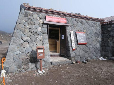 山頂郵便局