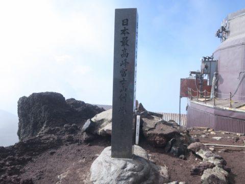 富士山頂剣ヶ峰碑