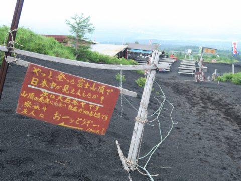 mt_fuji_gotemba_trail181