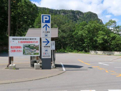 層雲峡公共駐車場