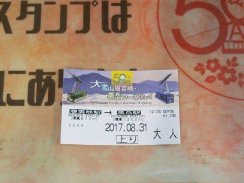 黒岳ロープウェイ 片道料金1,100円 往復料金1,950円