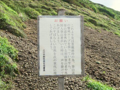 大雪山グレード4