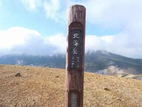 北海岳山頂標識