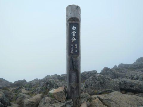 白雲岳山頂標識