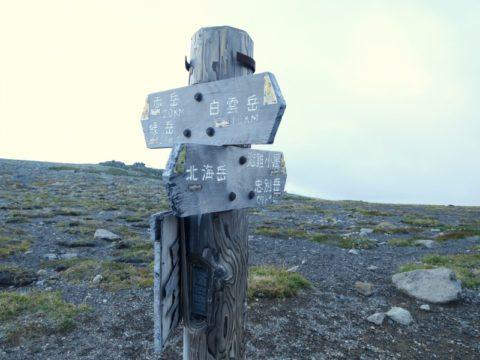 白雲分岐から白雲岳避難小屋へ
