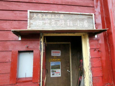 白雲岳避難小屋入口