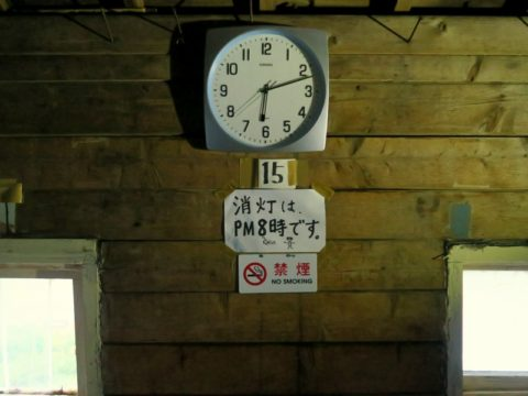 白雲岳避難小屋の時計