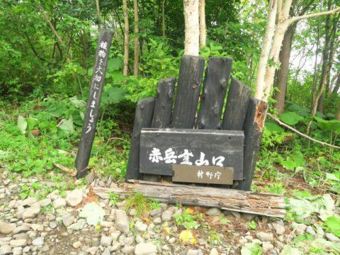 赤岳登山口