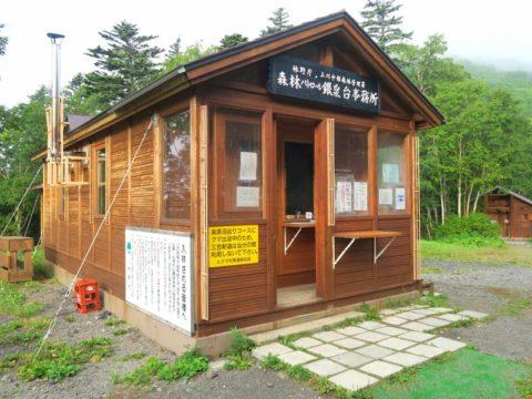 森林パトロール銀泉事務所
