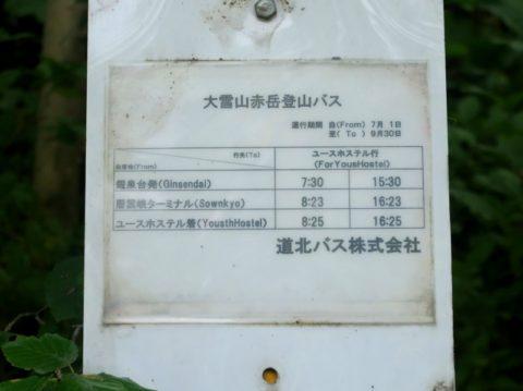 銀泉台のバス時刻表