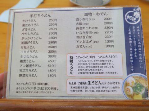 kanakuma_fukuda04