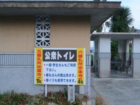 善根宿溝渕工務店トイレ