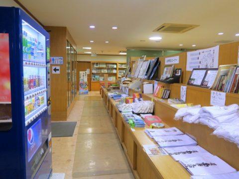 最御崎寺へんろセンター巡拝用品コーナー