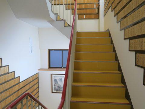 最御崎寺へんろセンター階段