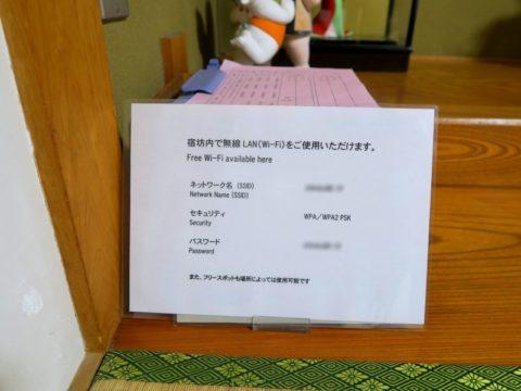 岩本寺宿坊Wi-Fi