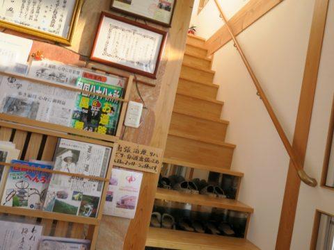 民宿山茶花新館1階