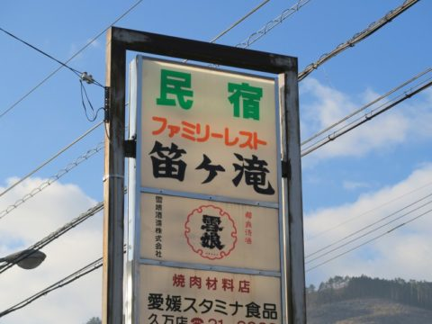 民宿笛ヶ滝