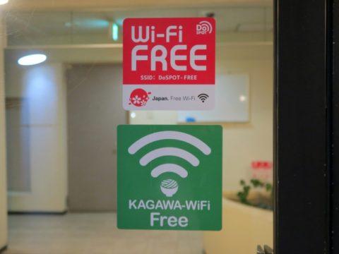 きららの宿フリーWi-Fi