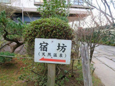 仙遊寺天然温泉