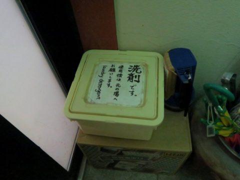 仙遊寺洗剤