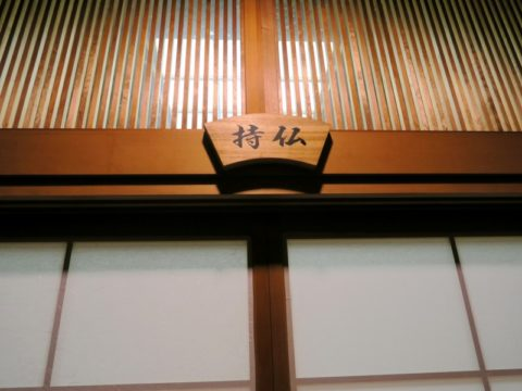 仙遊寺『持仏』