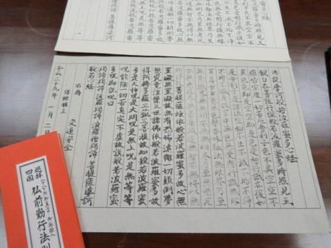 仙遊寺創心舎写経