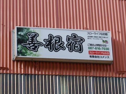 香川県高松市善根宿