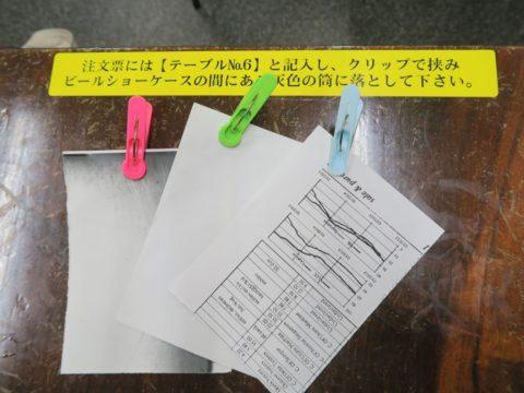 築地多け乃注文用紙