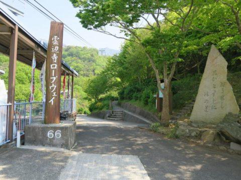 雲辺寺登山道