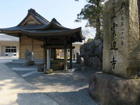 雲辺寺山門