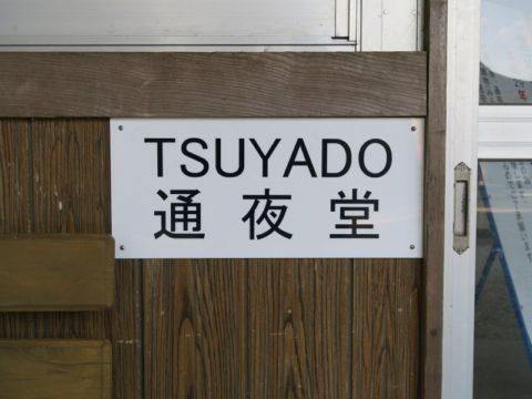 UNPENJI TSUYADO