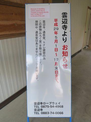 雲辺寺通夜堂改修工事