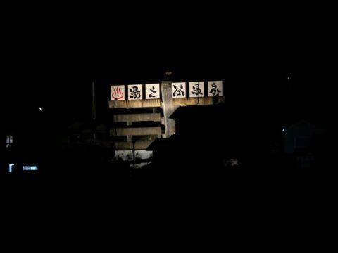 湯之谷温泉ライトアップ