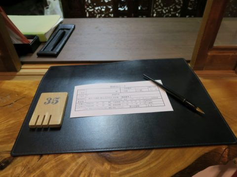 湯之谷温泉宿泊カード