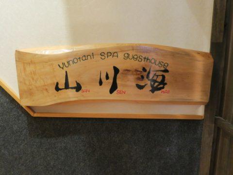 湯之谷温泉ゲストハウス看板